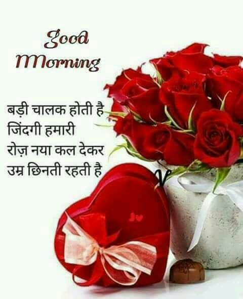 Good Morning Message - SMSing - Collection of SMS, Shayari