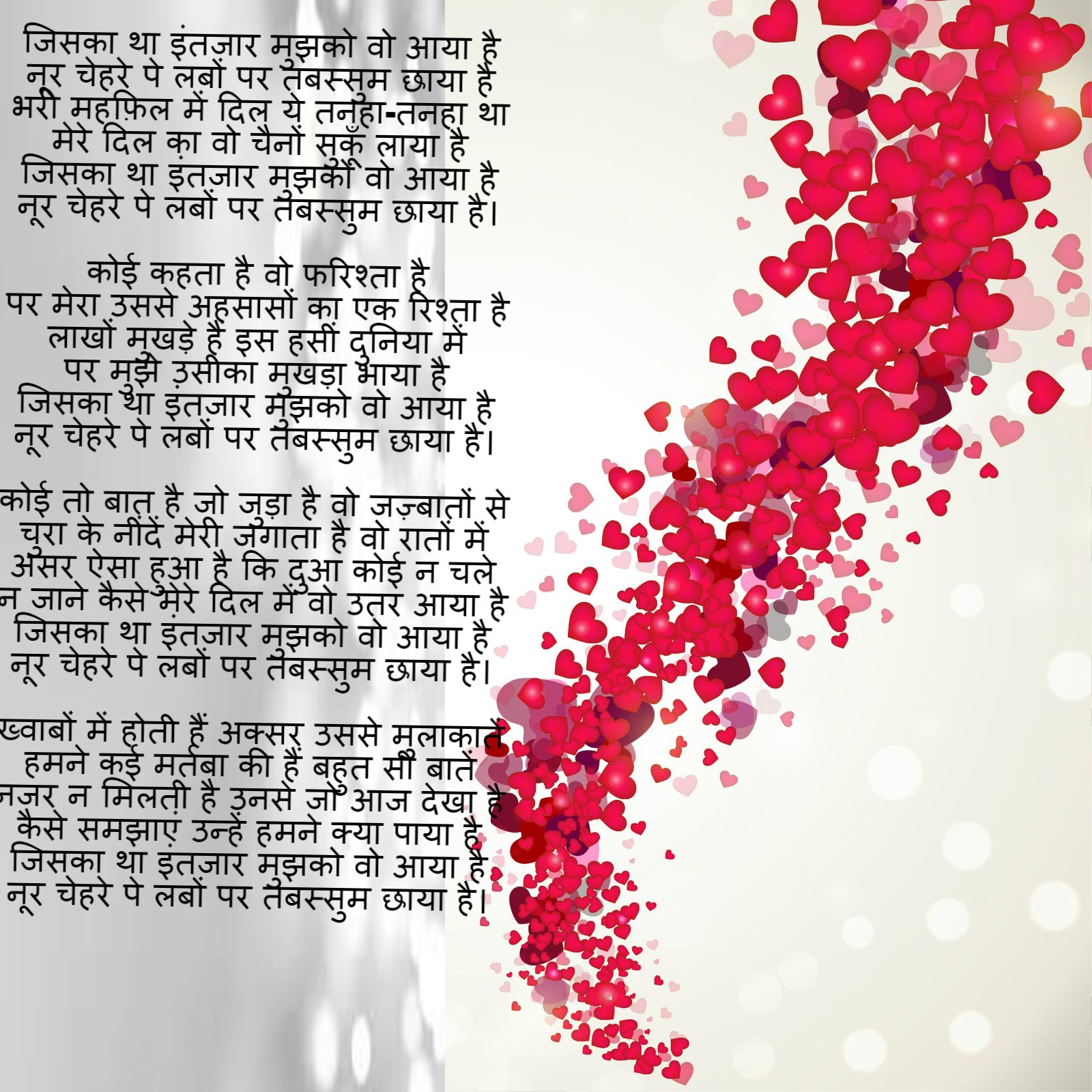 Bengali Heart Touching Quotes: Dil Ko Rula Dene Wali Love Kabita In Hindi