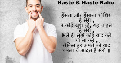 haste and hasate raho