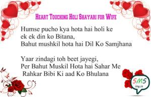 heart touching holi shayari-for-wife
